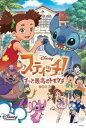 スティッチ!〜ずっと最高のトモダチ〜 BOX 2 [DVD]