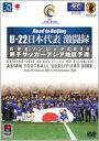 [DVD] U-22 日本代表激闘録 北京オリンピック2008 男子サッカーアジア地区予選