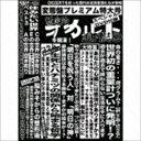 [CD] DEZERT/完売音源集-暫定的オカルト週刊誌2-(完全限定生産変態盤/CD+DVD)