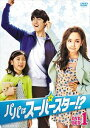 [DVD] パパはスーパースター!?DVD-BOX1