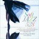 乐天商城 - ACOON HIBINO & 528 QUINTET / Soft Jazz 心と体にやさしい〜愛の周波数528Hz〜 [CD]