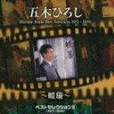 [CD] 五木ひろし/ベストセレクションII(1971〜1994)〜暖簾〜