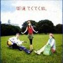 [CD] �e�r�험�^�c���^�l���ސ���V���o�[���P�b�c�^NHK �X���Ă��Ă��� �T�E���h�g���b�N