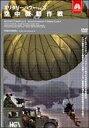 詳しい納期他、ご注文時はお支払・送料・返品のページをご確認ください発売日2007/2/23ミリタリー・パワー3 空中機動作戦 ジャンル 趣味・教養ミリタリー 監督 出演 米軍及び世界各軍の全面協力によりアメリカのケーブル局が制作した「Fire Power」のDVDシリーズ。第3巻は、世界各国の攻撃ヘリや陸軍の航空兵力を徹底解説する。特典映像未放送映像 種別 DVD JAN 4582268516050 収録時間 45分 画面サイズ スタンダード 組枚数 1 製作年 2005 製作国 アメリカ 字幕 日本語 音声 英語(ステレオ) 販売元 アーティストハウスエンタテインメント登録日2006/12/05