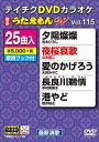 [DVD] テイチクDVDカラオケ うたえもんW(115) 最新演歌編