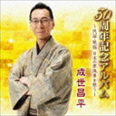 [CD] 成世昌平/30周年記念アルバム〜民謡・歌謡 日本の原風景を歌う〜