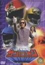 [DVD] 太陽戦隊サンバルカン VOL.5