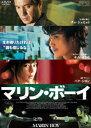 [DVD] マリン・ボーイ