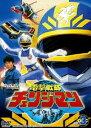 [DVD] 電撃戦隊チェンジマン VOL.3