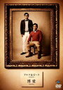 アルコ&ピース/博愛 [DVD]