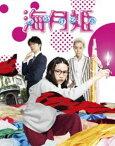 [Blu-ray] 海月姫