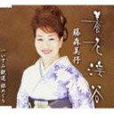 [CD] 藤森美/養老渓谷/いすみ鉄道 旅めぐり