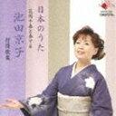 古典 - 池田京子(S) / 日本のうた 花岡千春と奏でる 池田京子抒情歌集 [CD]