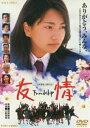 友情-Friendship- [DVD]