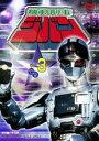 機動刑事 ジバン VOL.3 [DVD]