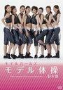 [DVD] モデルガールズ モデル体操DVD