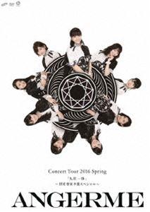 [DVD] アンジュルム コンサートツアー2016春『九位一体』〜田村芽実卒業スペシャル〜
