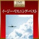 [CD] (オムニバス) イージー・リスニング・ベスト(超低価格盤)