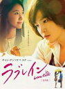 [Blu-ray] ラブレイン <完全版> BD-BOX1