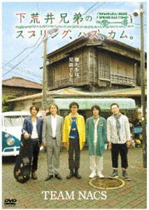 [DVD] TEAM NACS 下荒井兄弟のスプリング、ハズ、カム。