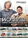 [DVD] 名車再生!クラシックカー・ディーラーズ DVD-BOX