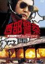 [DVD] 西部警察 全国縦断ロケコレクション -福岡篇-