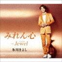 [CD] 氷川きよし/みれん心 C/W Jewel(ジュエル)(Eタイプ)