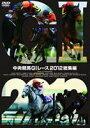 DVD 中央競馬GIレース 2012総集編