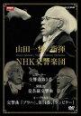 [DVD] NHKクラシカル 山田一雄指揮/NHK交響楽団