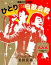 桑田佳祐 Act Against AIDS 2008 昭和八十三年度! ひとり紅白歌合戦 [Blu-ray]