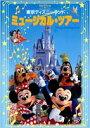 [DVD] 東京ディズニーランド ミュージカル・ツアー
