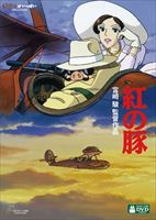 [DVD] 紅の豚...:guruguru-ds:11411973