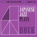 [CD] 和ジャズ・プレイズ ロック