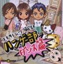 [CD] (ゲーム・ミュージック) エキサイティング帰宅部 ハンゲー部 ダンス篇