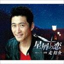 [CD] 走裕介/星屑の恋