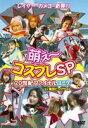 [DVD] バラエティーDVD 萌え〜コスプレSP 20世紀ファイナルコミケby東京ビッグサイト