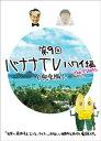 [DVD] バナナTV〜ハワイ編 The FINAL〜【完全版】