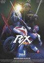 仮面ライダー BLACK RX VOL.3 [DVD]