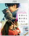 [Blu-ray] 世界から猫が消えたなら Blu-ray通常版