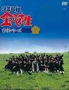 [DVD] 3年B組金八先生 第6シリーズ DVD-BOX