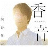 [CD] 桐谷健太/香音-KANON-(初回限定盤/CD+DVD)