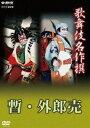 [DVD] 歌舞伎名作撰 歌舞伎十八番の内 暫/歌舞伎十八番の内 外郎売