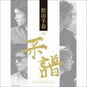 [CD] 松山千春/松山千春の系譜(初回限定盤/4CD+DVD)