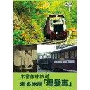 木曽森林鉄道 走る床屋「理髪車」 [DVD]