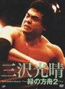 [DVD] 三沢光晴 DVD-BOX緑の方舟2