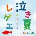 Coba-U / 泣き夏レゲエ [CD]