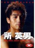 <strong>所英男</strong> [DVD]