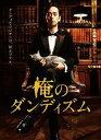 [DVD] 俺のダンディズム DVD-BOX