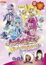 【25%OFF】[DVD] ハートキャッチプリキュア! ミュージカルショー うたって おどって みんなのハートをキャッチだよ!!