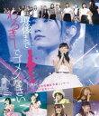 NMB48 渡辺美優紀卒業コンサート in ワールド記念ホール〜最後までわるきーでゴメンなさい〜 Blu-ray